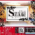 SUZUKAKE(すずかけ・鈴懸)