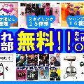 SUZUKAKE(すずかけ・鈴懸) 部屋の紹介1